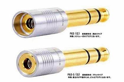 フルテック F63-F63S