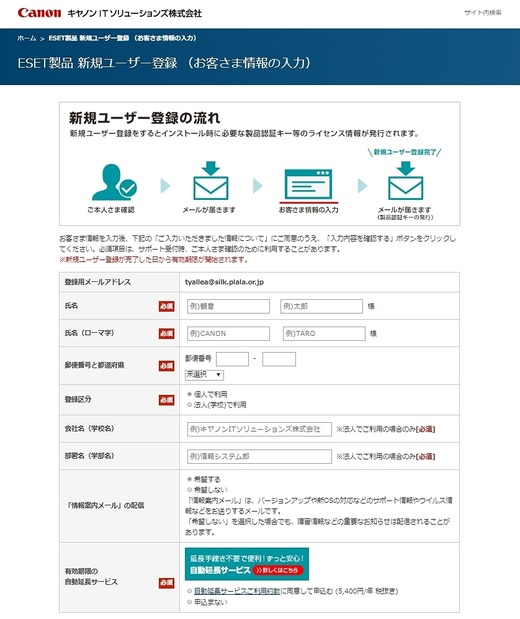 ESET製品新規ユーザー登録