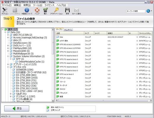 完全データ復元PRO13_ファイルの保存01