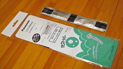パナソニック エアコン用・わさび防カビパック(カビストッパー)
