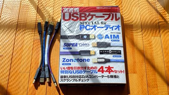 高音質USBケーブル special for PCオーディオ