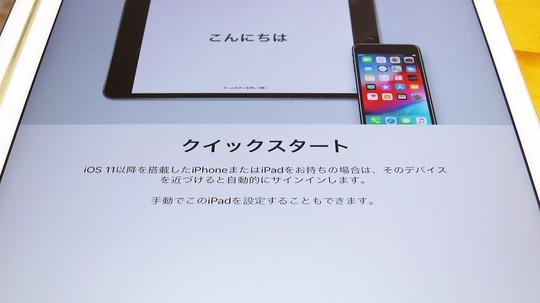クイックスタート 新型iPad mini