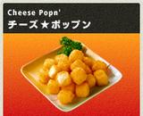 チーズポップン
