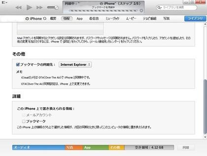 iTunes同期InternetExplorer