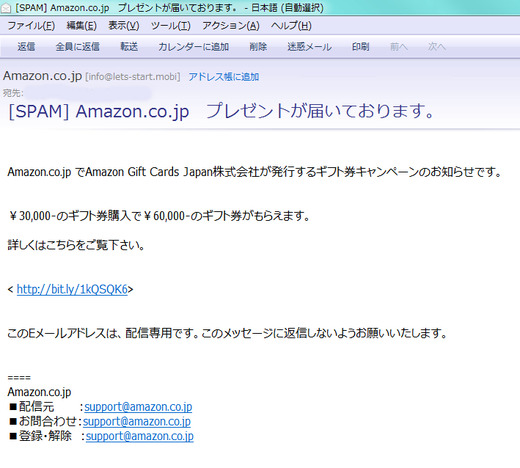 Amazonを騙るスパムメール