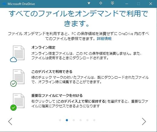 OneDrive ファイル オンデマンド