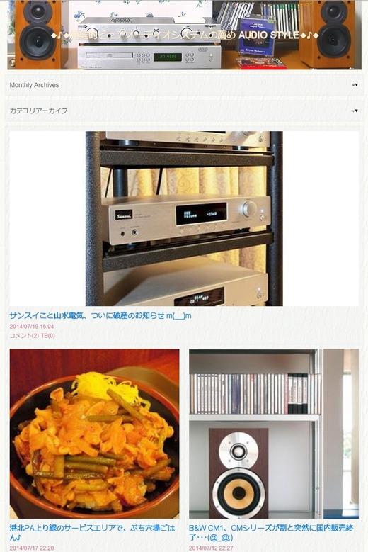 LivedoorBlogスマートフォン表示ギャラリー形式