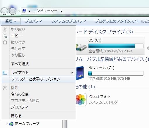 Windows7の拡張子