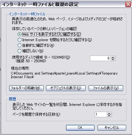 ie8beta2_インターネット一時ファイルと履歴の設定