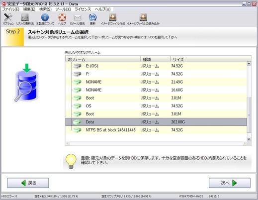 完全データ復元PRO13_スキャン対象のボリュームを選択