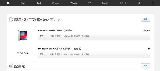 新型iPad mini 5購入
