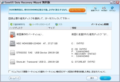 EaseUS Data Recovery Wizard_unknown