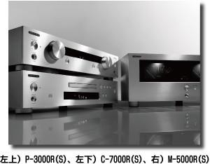 P-3000R_S-7000R_M-5000R