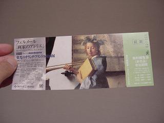 栄光のオランダ・フランドル絵画展のチケット