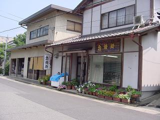 鬼饅頭の聖地 新治製菓舗