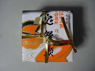 大江山名物 鬼饅頭