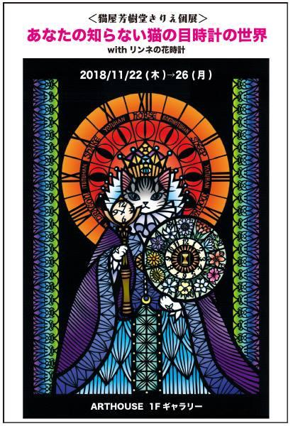 2018110804あなたの知らない猫の目時計の世界@ART HOUSE DM。