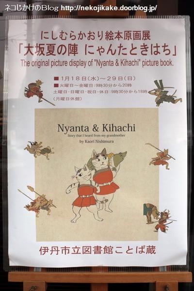 2017012213にしむらかおり絵本原画展ポスター。