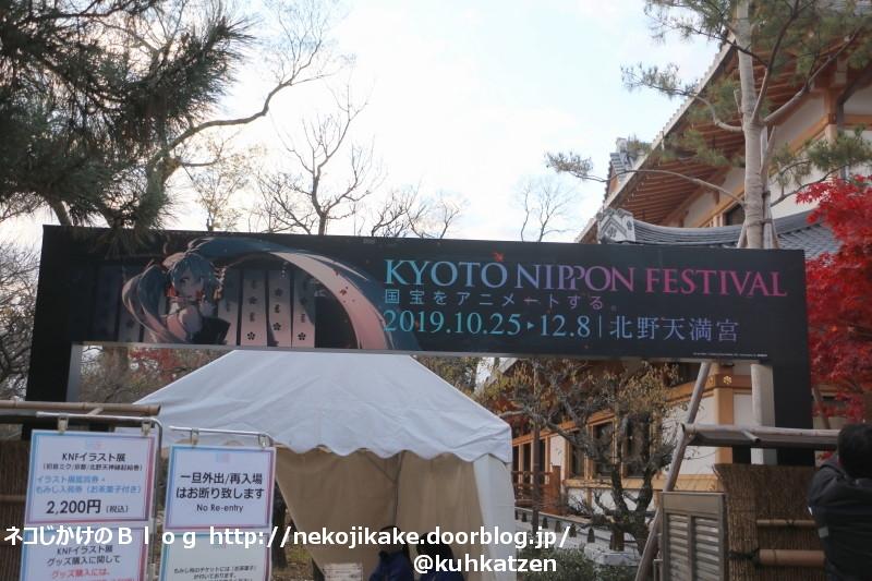 2019120801KYOTO NIPPON FESTIVAL@北野天満宮。1