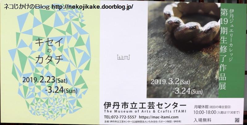 2019032211キセイのカタチ展@伊丹市立工芸センター。