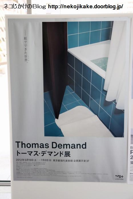 トーマス・デマンド展@東京都現代美術館