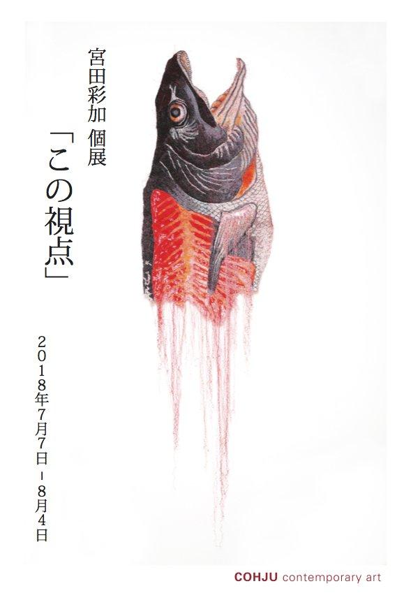 2018062805宮田彩加個展「この視点」@COHJU contemporary art DM。