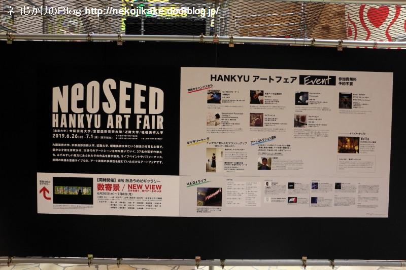 2019062905HANKYU ART FAIR NEO SEED@阪急うめだ本店 9F 祝祭広場1