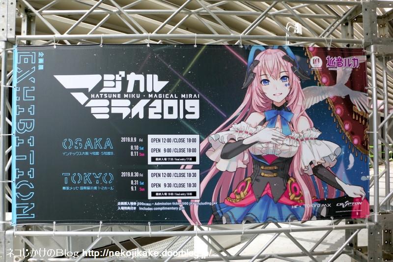 2019080909マジカルミライ2019OSAKA企画展day1。3