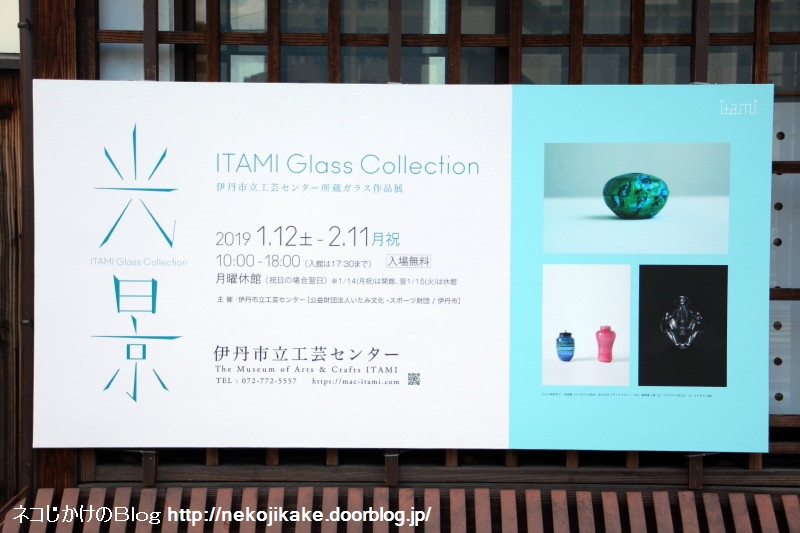 2019012203ITAMI Glass Collection「光景」@伊丹市立工芸センター。
