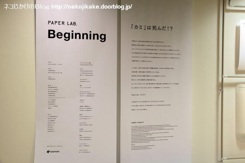 2017111609PAPER LAB.「Beginning」@ペーパーボイス大阪。1