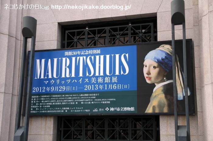 マウリッツハイス美術館展 オランダ・フランドル絵画の至宝@神戸市立博物館