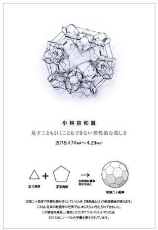 2018041108小林京和展DM
