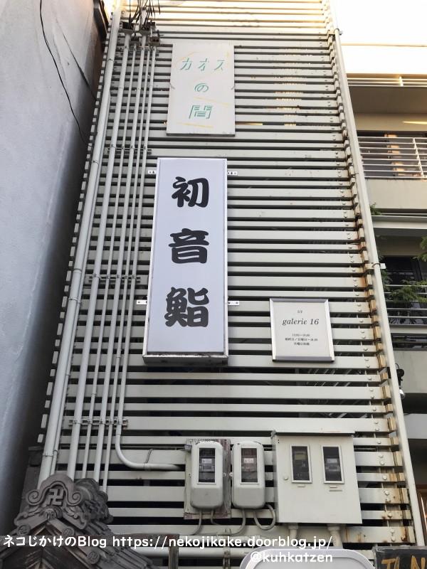2020102524京都散策。6