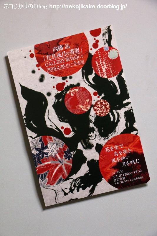 2018021301内藤晶「花鳥風月の書展」@GALLERY遊気Q DM