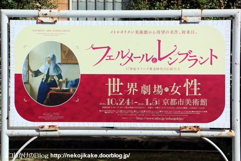 2015102501フェルメールとレンブラント展@京都市美術館