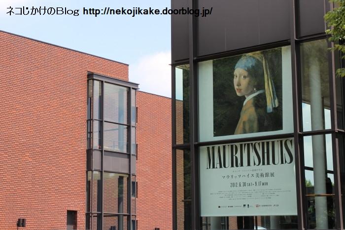 マウリッツハイス美術館展 オランダ・フランドル絵画の至宝@東京都美術館