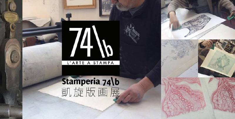 2017120804Stamperia 74b 凱旋版画展@pad gallery DM