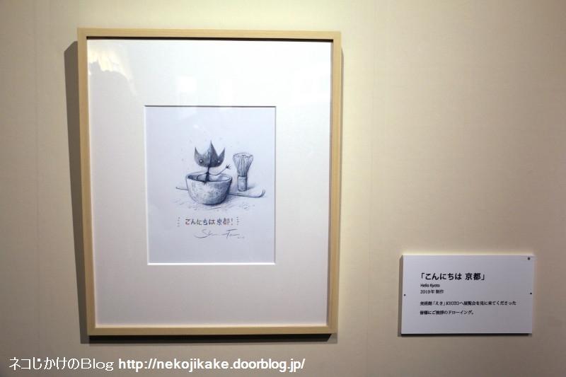 2019092107ショーン・タンの世界展@美術館「えき」KYOTO。3