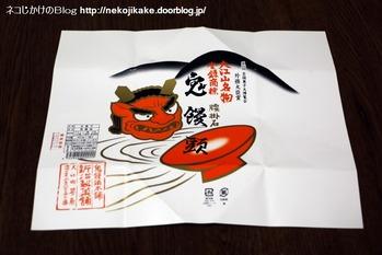 2019021104大江山名物鬼饅頭を食べる。2