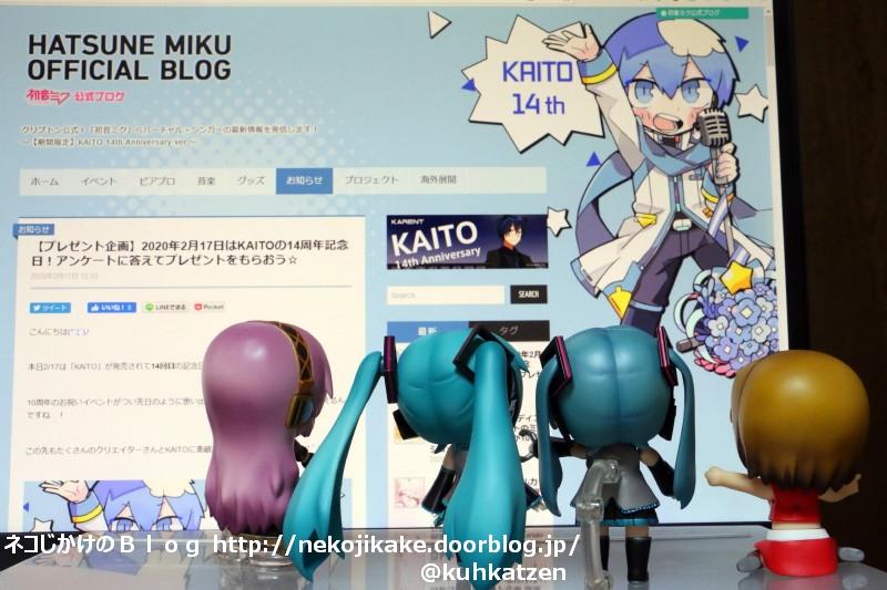 2020021707KAITO14周年おめでとう!