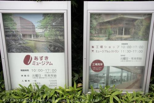 あずきミュージアムに行って来ました。その3 開館時間などの表示