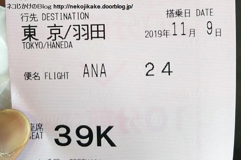 2019110906久し振りの飛行機。3