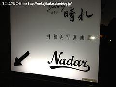 NADAR/AOYAMAの看板