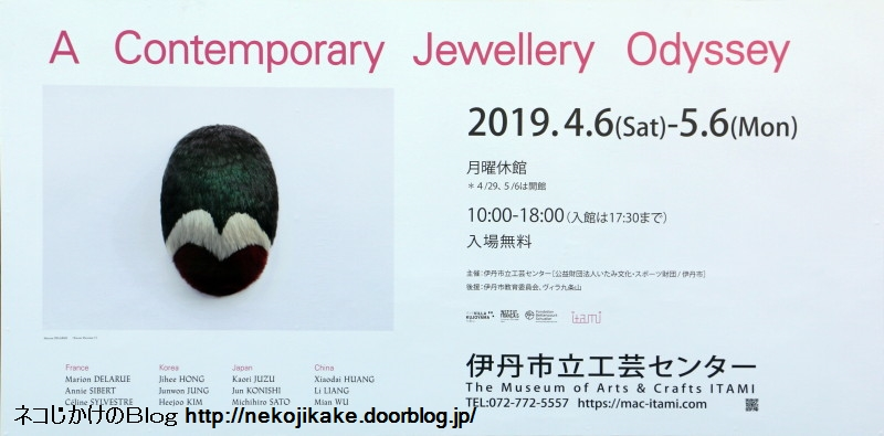 2019040909A Contemporary Jewellery Odyssey。1