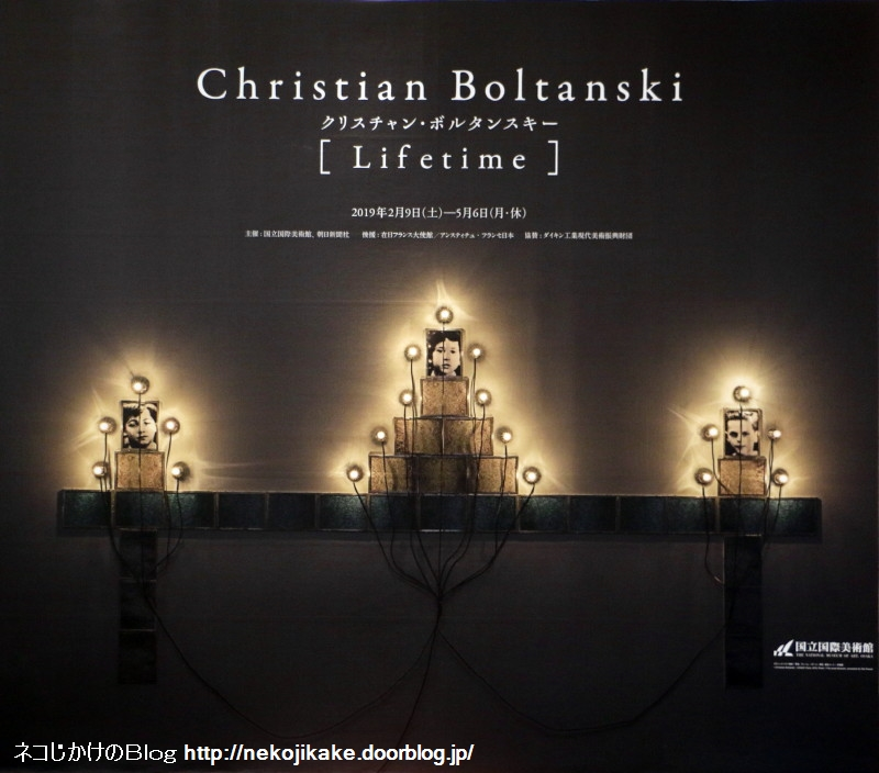 2019022423ボルタンスキー展、コレクション3展@国立国際美術館。2