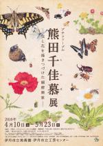 熊田千佳慕展01s