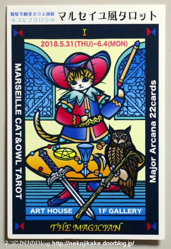 2018051003猫屋芳樹堂きりえ個展@ ART HOUSE DM