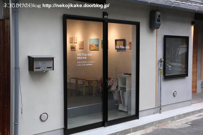 2018052803Nii Fine Arts 移転記念展@Nii Fine Arts。