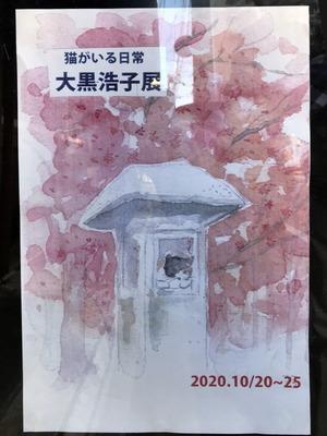 2020102510大黒浩子展「猫がいる日常」@堺町画廊。2