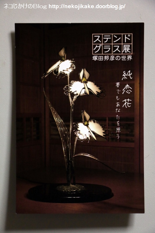 2018041105ステンドグラス展 塚田邦彦の世界DM